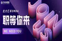 北大汇丰EMBA招聘   优秀的你,已经被我们盯上了!