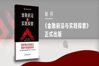 北大汇丰EMBA | 新书《金融前沿与实践探索》出版