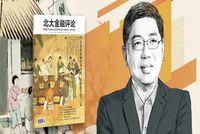 北大汇丰商学院教授巴曙松:信息安全的保护与治理已成为数字化时代的重要议题