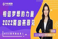 备考经验分享 | 北大汇丰MBA徐晴晴:相信梦想的力量,赢来人生华丽篇章