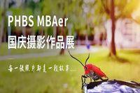 北大汇丰MBA国庆摄影作品展,让时间定格在最美瞬间!
