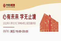 2022年入学北大汇丰MBA线上招生宣讲会