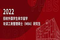 北大汇丰2022级MBA留学生招生启动,这些细节你一定要知道!