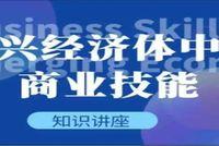 北二外MPAcc | 新兴经济体中的商业技能知识讲座Business Skills in Emerging Economy