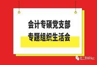 北二外MPAcc | 会计专硕党支部专题组织生活会总结