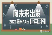 2021级北二外MPAcc新生班会:向未来出发 !