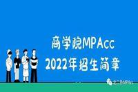 北京第二外国语学院 | 商学院MPAcc2022年招生简章