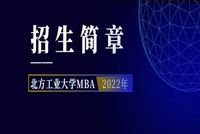 2022年北方工业大学MBA招生简章