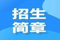 北方工业大学MBA2022年招生简章
