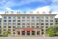 北航MBA | 北京航空航天大学报考点招收2022年学历硕士研究生网报公告