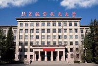 【权威发布】北京航空航天大学2022年非全日制工程管理硕士(MEM)招生简章
