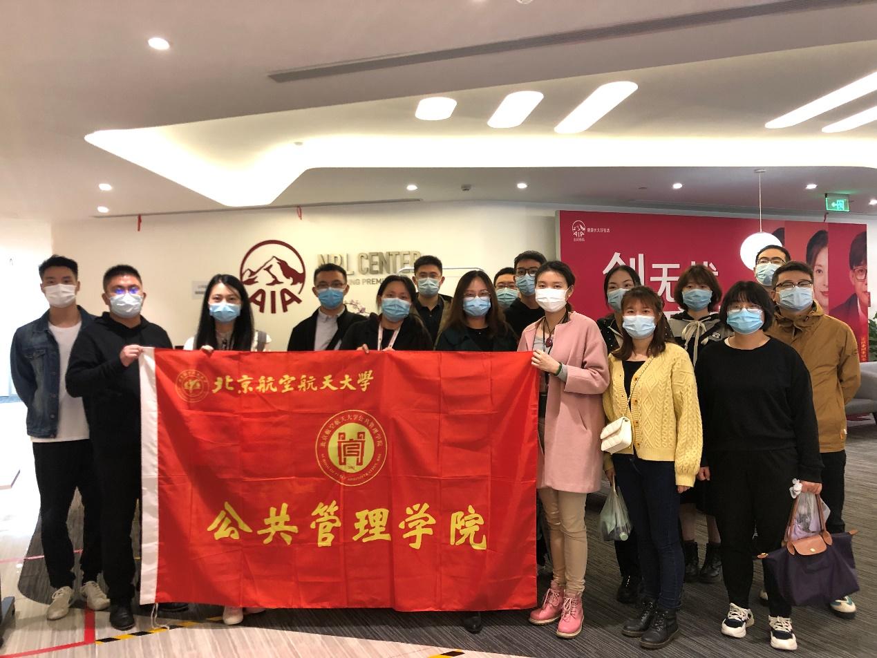 北航2019级MPA同学参观友邦人寿北京分公司:探寻百年友邦历史,树立金融创新思维
