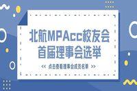 北京航空航天大学MPAcc校友会首届理事会选举顺利举行