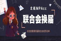 北京航空航天大学MPAcc第四届联合会换届顺利举行