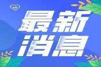 【最新发布】北京市2022年研考报考条件有调整 9月24日开始预报名