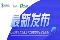 重磅!2022年北京交通大学工商管理硕士MBA招生简章