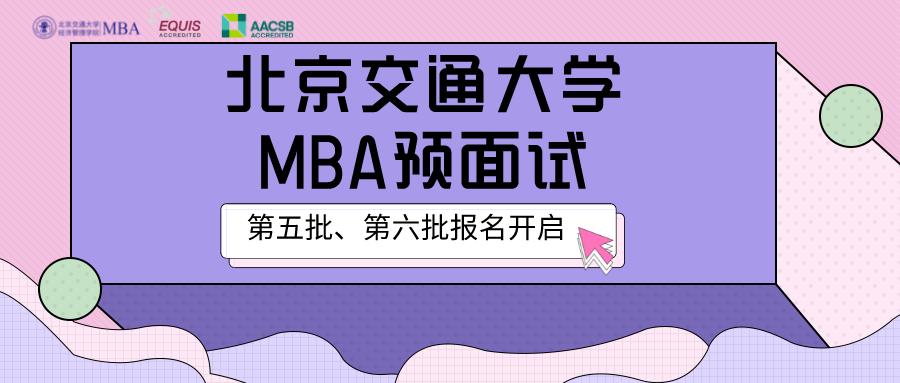 面试报名 | 2022北京交通大学MBA预面试第五批、第六批报名开启