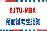 预面试(第五批、第六批)| 北京交通大学经济管理学院2022年MBA预面试考生须知