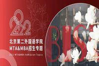 重磅!北京第二外国语学院2022MTA&MBA招生专题来了!