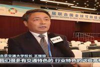 北交大MPAcc |《新闻联播》报道!王稼琼应邀出席第二届联合国全球可持续交通大会