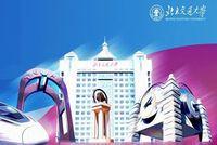 2022年北京交通大学全日制审计硕士(MAud)招生简章