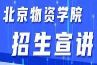 2022年北京物资学院MBA项目招生政策直播预告,10月16日线上见!