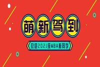 萌新驾到 | 北京物资学院2021级MBA新生,终于等到你!