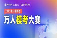 北京物资学院MBA公益模考通知