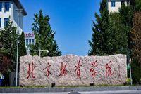 2022年北京物资学院MBA项目招生简章