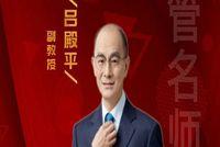 【北科大经管名师】吕殿平副教授:少年学子代代新,桃李满园育后人