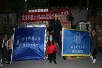 """北京科技大学MBA大爱善举——""""携手共晋,为爱前行""""驰援山西抗汛救灾物资已送出!"""