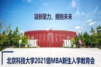 凝新聚力,拥抱未来——北京科技大学2021级MBA新生教育会圆满完成