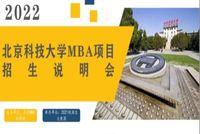 师长相伴、圆梦北科 | 北科大MBA项目招生说明会成功举办