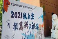 欢迎新同学!2021级北科大MBA新生报到