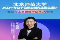 2022年招生宣传|北师大MBA(北京)专场,9月29日直播见!