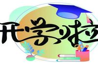 北京师范大学2021级MBA新生开学典礼隆重举行