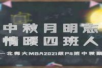 北京师范大学MBA   2021级P4班中秋团聚会回顾
