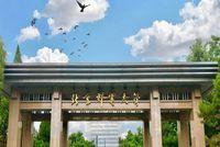 北京邮电大学2022年工商管理硕士专业学位(MBA)研究生招生简章