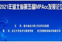 长江大学MPAcc   湖北省第五届MPAcc发展论坛在我校举办