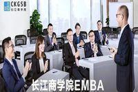 研究生统考报名 | 2022年长江商学院EMBA报考流程