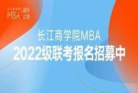 长江商学院MBA|关于2022联考报名流程,这几点一定要清楚!