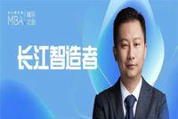 长江商学院智造创业MBA二期班优秀学员风采 | 宋俊纬:EMS智能化数据平台的打造者