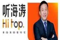 对话长江MBA项目副院长李海涛:创造财富最好的办法是投资成长型企业并一起成长