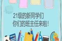 迎新特辑 | 常州大学商学院、刘国钧管理学院21级班主任来啦!