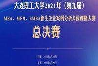 大连理工大学MBA2021年(第九届)新生企业案例分析实践课程暨大赛圆满落幕