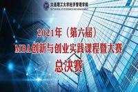 2021年(第六届)MBA创新与创业实践课暨大赛完美收官 | 大连理工MBA