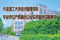 【通知】大连理工MBA专业学位产教融合企业实践基地招募