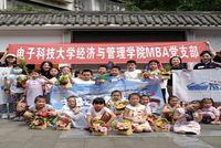 """电子科技大学MBA2021级9班从容应队小组开展""""情系公益事业,关爱困境儿童""""公益活动"""