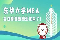 重磅!东华大学MBA全日制创新创业班来了!