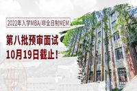 注意!东华大学2022年入学MBA/非全日制MEM第八批预审面试申请将于10月19日截止!